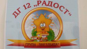 logo_zvezdica