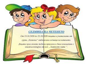 СЕДМИЦА-НА-ЧЕТЕНЕТО (1)-page-001