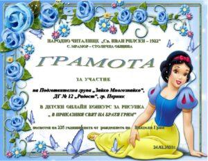 GRAMOTA-50-69_page-0006